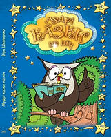 Мудрі казки на ніч (Дитяча книга)
