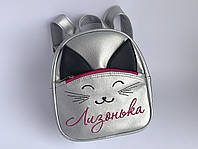Детский рюкзак именной с котиком для девочки (вышивка любого имени)