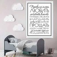 "Постер ""Правила семьи"""