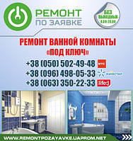 Ремонт ванной комнаты Запорожье. Ремонт ванная комната в ЗАпорожье. Кладка кафеля, сантехника, ремонт под ключ