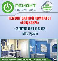 Ремонт ванной комнаты Симферополь. Ремонт ванная комната в Симферополе. Кладка кафеля, сантехника, ремонт