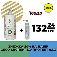 Набір Паста для рук EXPERT GECO (1кг Д) + Рідкі рукавички PROTECTION GECO (0.1 кг Д)