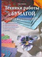 Книга: Техники работы с бумагой. Большая энциклопедия. Анна Зайцева