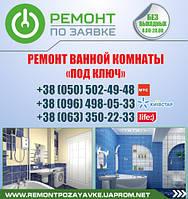 Ремонт ванной комнаты Черкассы. Ремонт ванная комната в ЧЕРкассах. Кладка кафеля, сантехника, ремонт под ключ