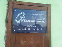 Табличка ПВХ с защитным оргстеклом