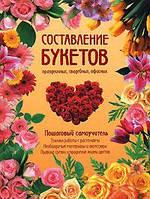 Книга: Составление букетов праздничных, свадебных, офисных. Пошаговый самоучитель