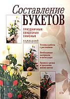 Книга: Составление букетов праздничных, свадебных, офисных. Самоучитель