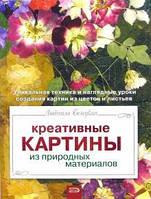 Книга: Креативные картины из природных материалов.