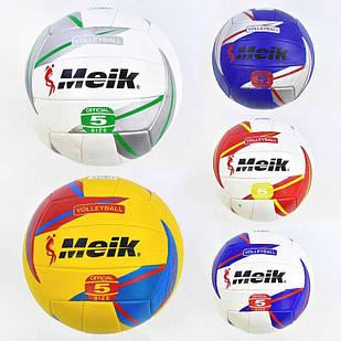М'яч волейбольний MEIK для волейболу