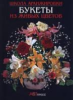 Книга: Школа аранжировки. Букеты из живых цветов. Памела Вестланд
