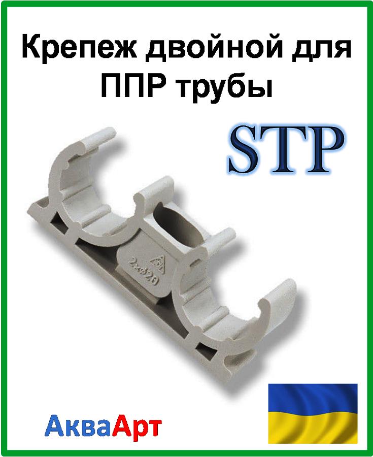 Крепеж двойной 20 ппр - АкваАрт в Харькове