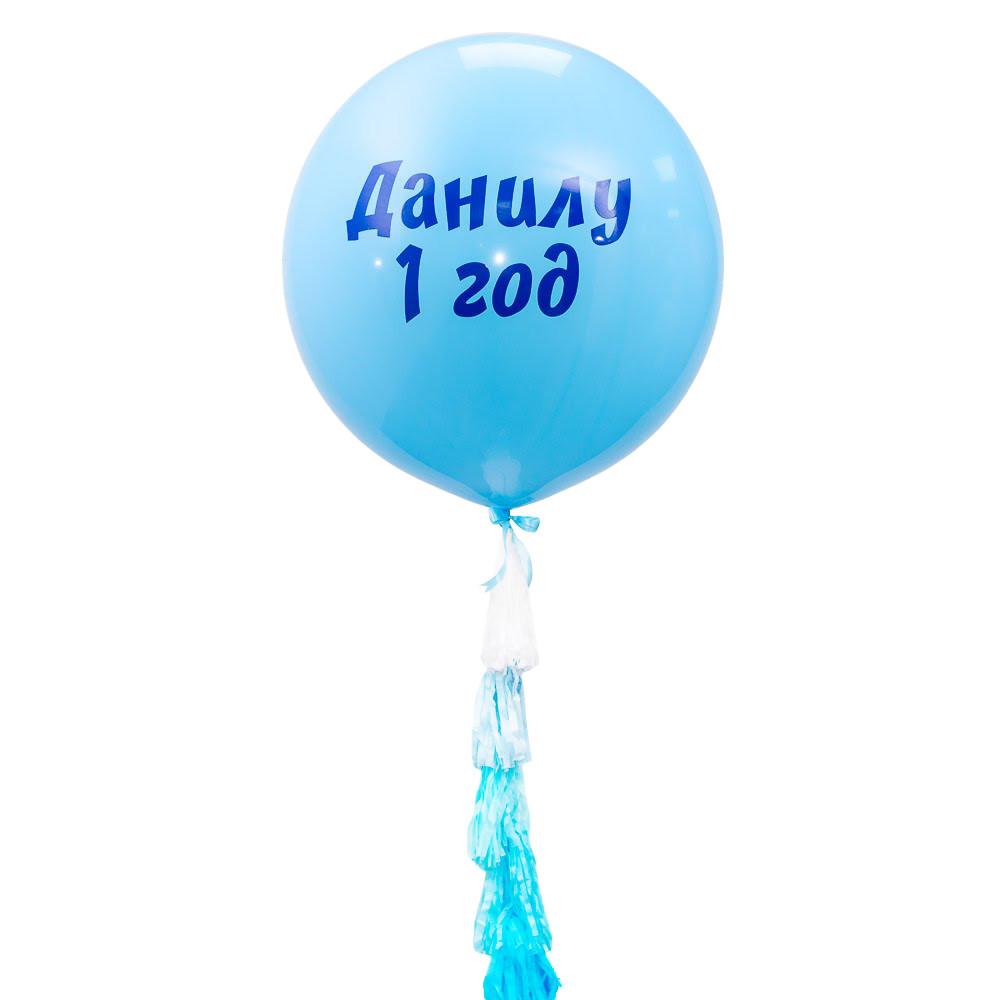 """Шар-гигант голубой с надписью """"Данилу 1 год"""" + декор: тассел синий градиент"""