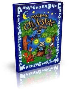 Мудрые сказки на ночь. Книга 2 (Книга для детей от 4-х до 10-ти лет)