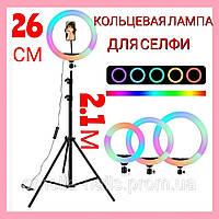 Светодиодная кольцевая лампа селфи кольцо для фото с держателем для телефона RGB MJ-26см LED/Лед Selfie штатив