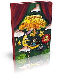 Мудрые сказки на ночь. Книга 3 (Книга для детей от 4-х до 10-ти лет)