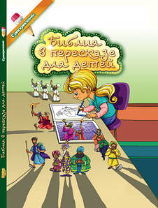 Библия в пересказе для детей . С раскрасками (Книга для детей от 4-х до 10-ти лет)