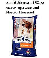 Корм Club 4 Paws Premium Adult Medium Breeds (Клуб 4 Лапи Преміум для собак середніх порід) 14кг.