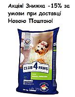 Корм Club 4 Paws Premium Adult Small Breeds (Клуб 4 Лапи Преміум для собак дрібних порід) 14кг.