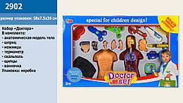 Игрушка набор доктора (шприц,градусник, ножницы, модель тела)