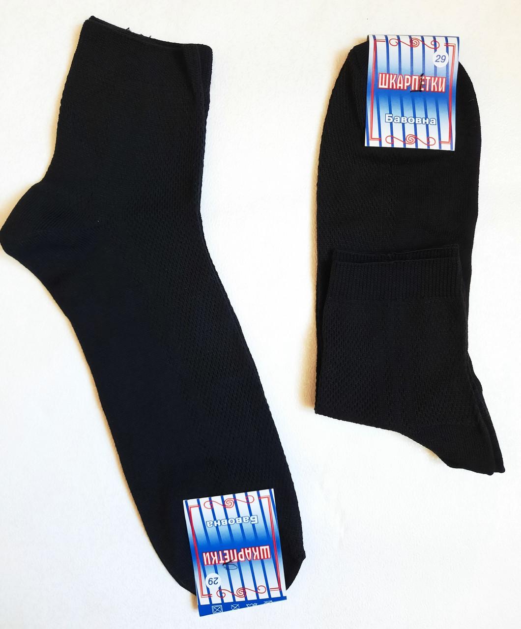 Шкарпетки чоловічі сіточка бавовна Україна р. 29 чорний. Від 10 пар по 5грн