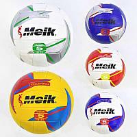 Мяч волейбольный MEIK для волейбола