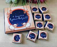 Конфеты С Праздником Курбан Байрам! 9 конфет