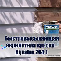 Полуматовая белая краска Аквалюкс для деревянных перил, дверей, для покраски в помещении