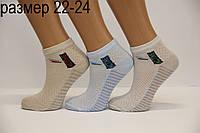 Подростковые носки короткие с хлопка в сеточку Стиль Люкс НЛ 22-24  808
