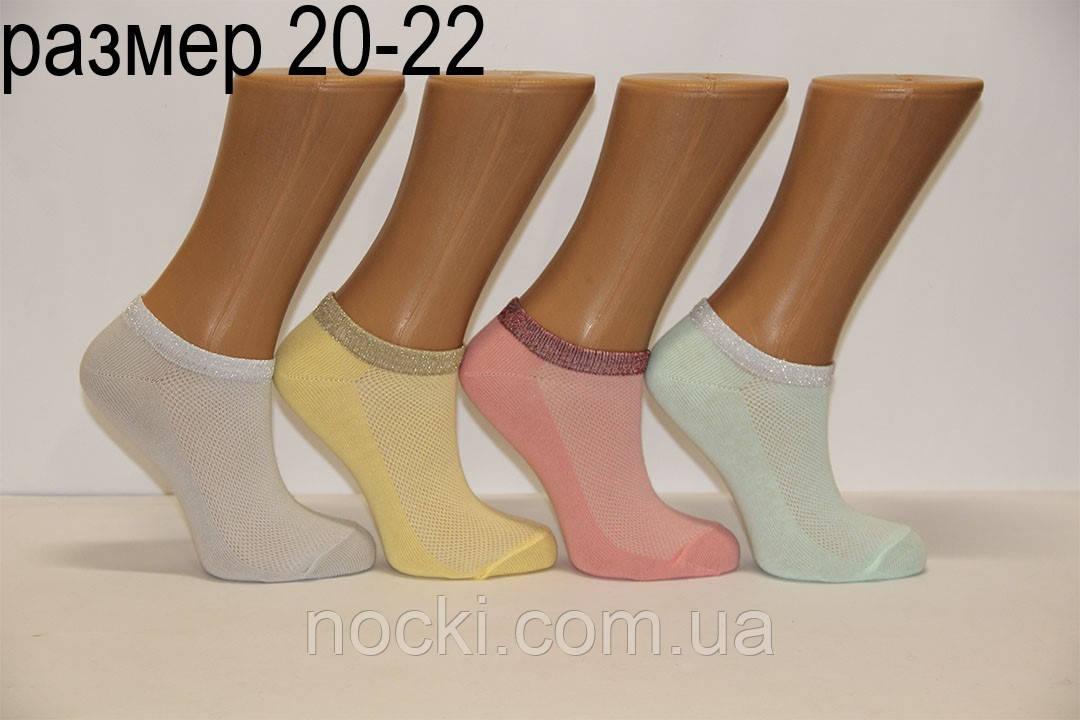 Подростковые носки короткие с хлопка в сеточку Стиль Люкс НЛ 20-22  резинка люрекс