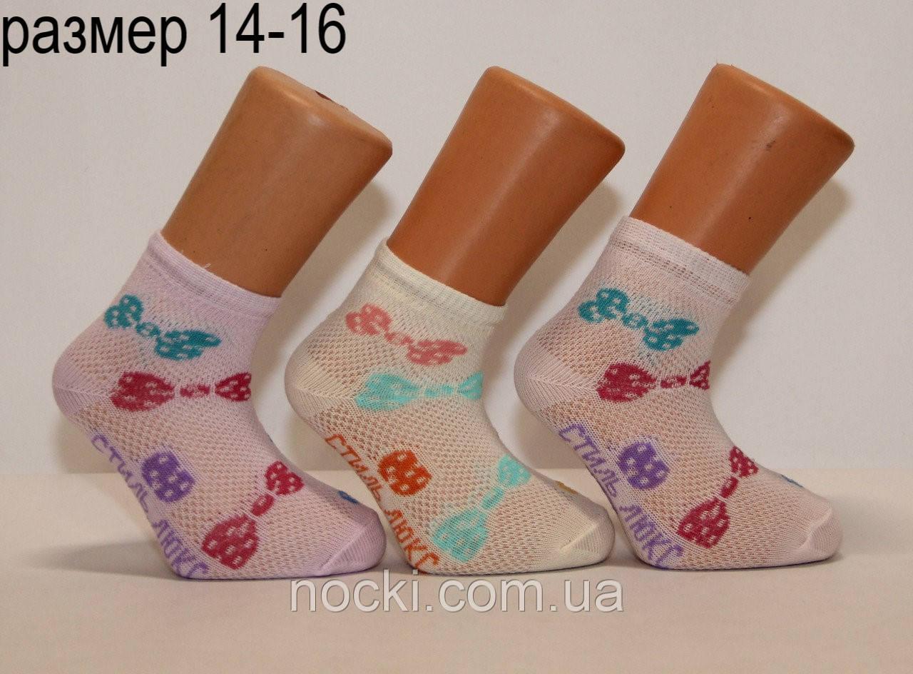 Дитячі шкарпетки середні-з бавовни в сіточку для малюків Стиль Люкс 14-16 529