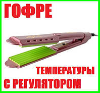 Утюжок Щипцы для Укладки Волос ГОФРЕ Керамика с Регулятором Температуры