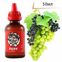 Жидкость PUFF 50 мл с ароматом Виноград/Grape