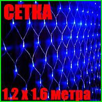 Светодиодная Гирлянда Сетка 1.2х1.6 метра LED 120 Синяя Силиконовая Неон