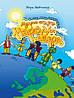 Мудрые сказки. Народы мира (Книга для детей от 4-х до 10-ти лет)