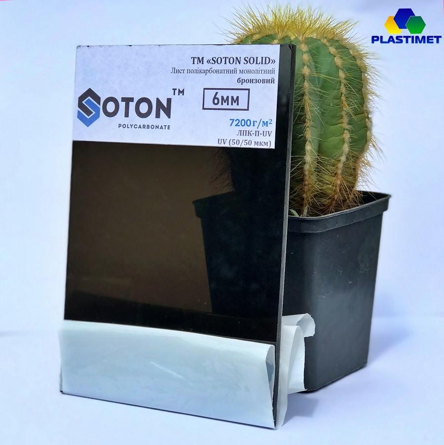 Полікарбонат монолітний Soton (Сотон), бронза  6 мм 2,05*3,05 м
