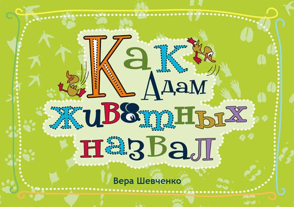 Как Адам животных назвал (Книга для детей от 1 года до 4-х лет)