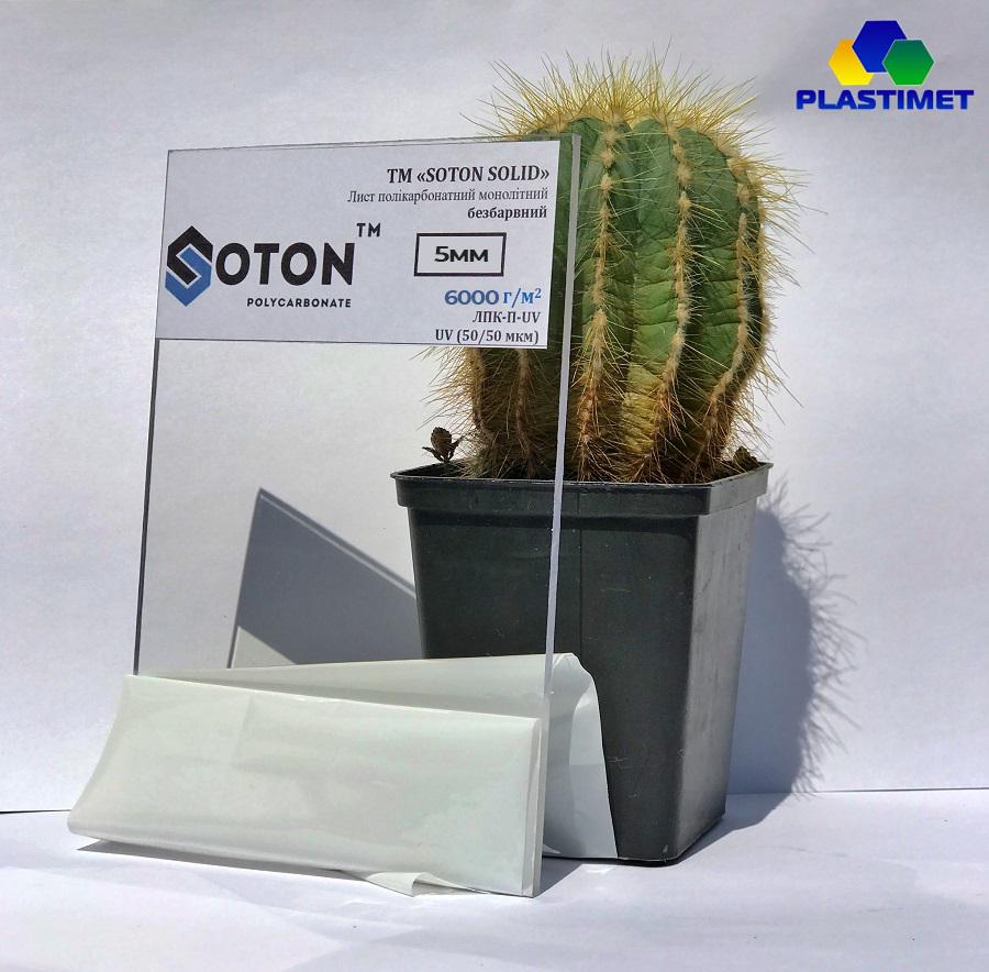 Поликарбонат монолитный Soton (Сотон), прозрачный 5 мм 2,05 * 3,05м