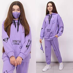 Спортивный костюм для девочки с маской, р-ры 140-164