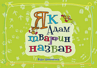 Як Адам тварин назвав (Книга для дітей віком від 1-го року до 4-х)