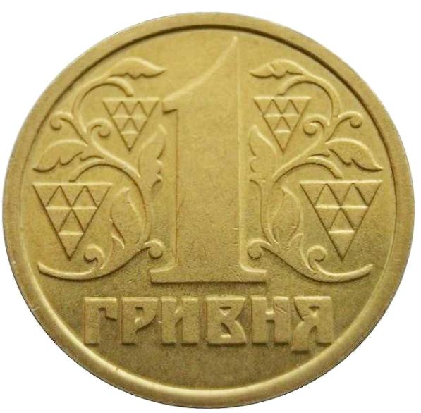 Монета 1 гривня 1996 року з обігу