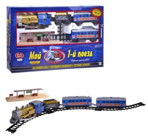 """Детская железная дорога """"Мой 1-й поезд"""" Joy Toy 0613 (22 элем., путь 580 см)"""