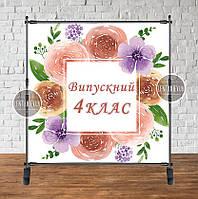 Баннер 2х2 м на выпускной - Фотозона (виниловый) - Випускний 4-Б цветы (фиолетово-персиковый)