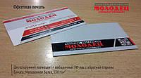 Офсетная печать визиток с выборочным УФ лаком, фото 1