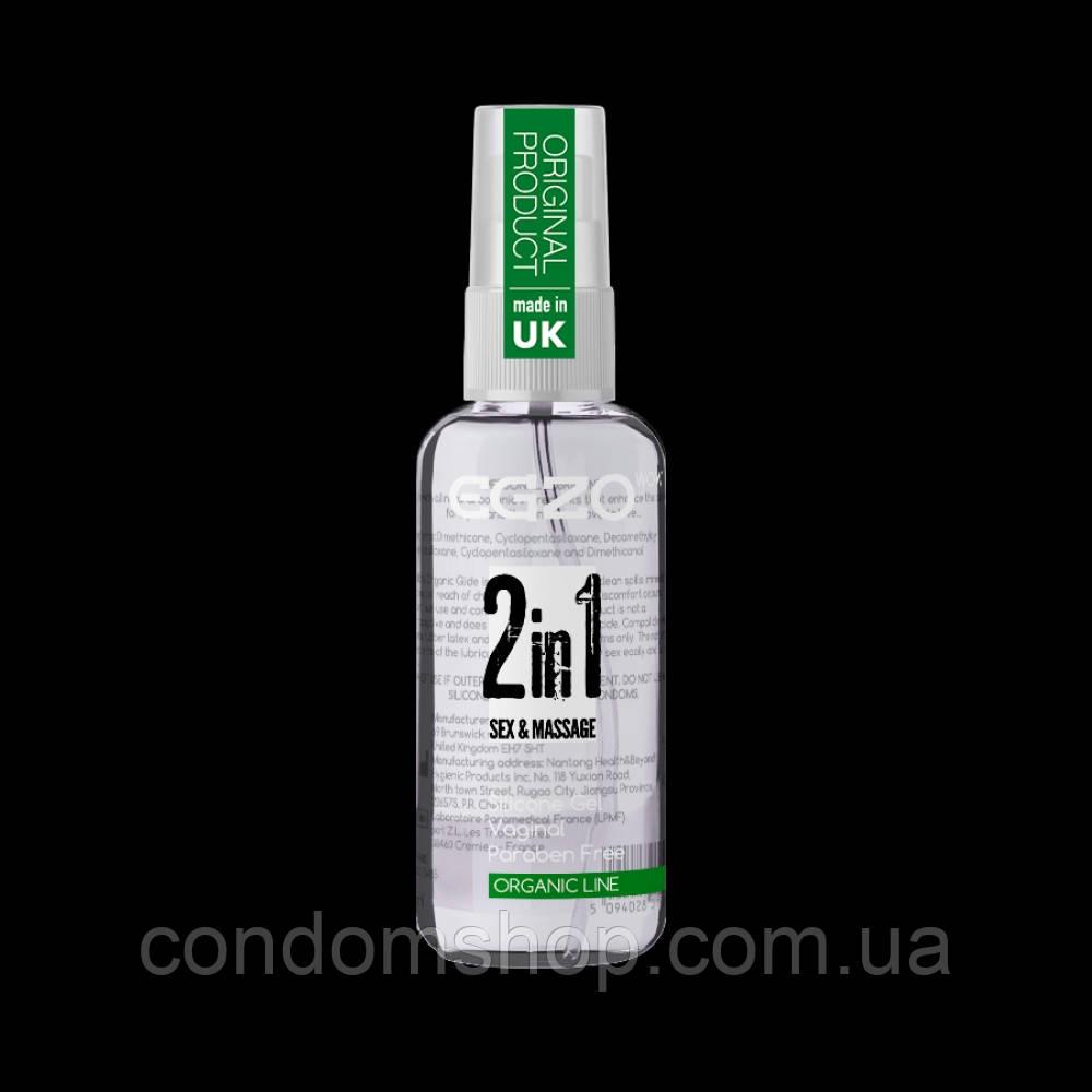 Гель-змазка Egzo універсальна силіконова на силіконовій основі 50 мл Egzo silicone 2 в 1 секс і масаж