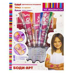 Набор боди арт для детей J-003