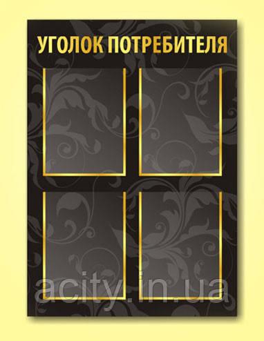 Уголок потребителя 4 карманов - АкрилСити в Киеве