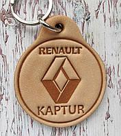 Автобрелок RENAULT Kaptur Рено Каптур брелки для авто