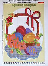 Схема для вишивки бісером Великодній кошик А4