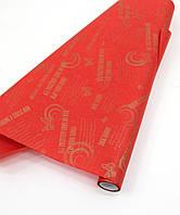 Красная бумага с печатью для упаковки цветов и подарков GRACIA