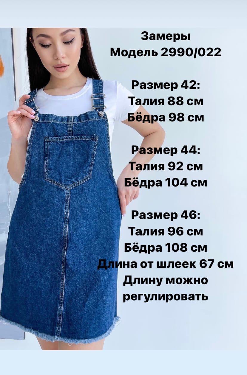 Сарафан джинсовый летний женский